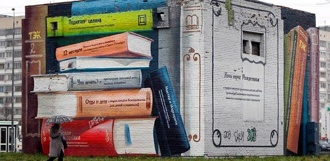 Пушкинская библиотека нарисует огромное граффити в центре Тамбова