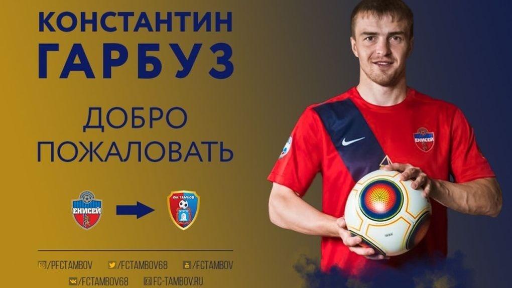 В «Тамбов» переходит экс-игрок красноярского «Енисея»