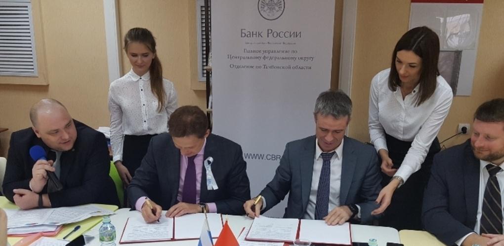 Банк России и администрация Тамбовской области подписали соглашение о сотрудничестве в области повышения финансовой грамотности населения