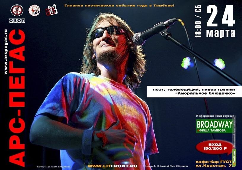 Столичный поэт и тамбовская рок-группа выступят на одной сцене