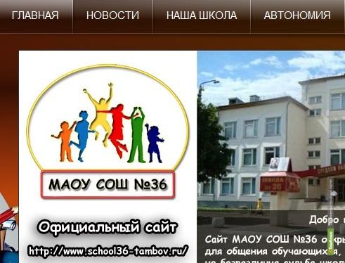 Портал тамбовской школы попал в ТОП-10 лучших сайтов