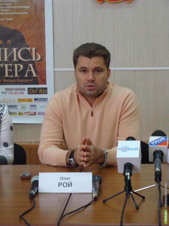 Олег Рой провел в Тамбове ток-шоу