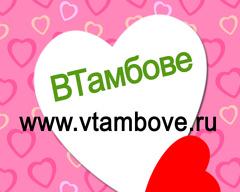 Тамбовчане признаются в любви в эфире телеканала ТНТ-Тамбов