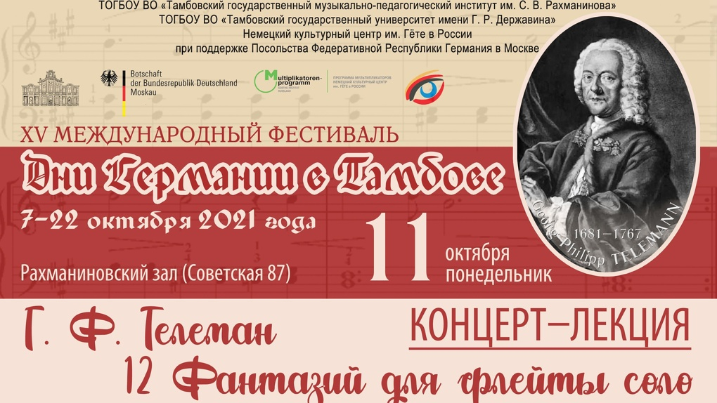 В Тамбове пройдет концерт-лекция «Г. Ф. Телеман. 12 фантазий для флейты соло»