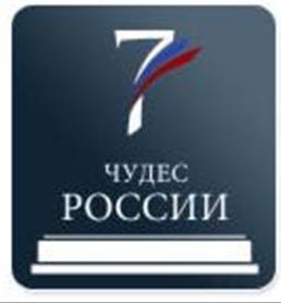 """Тамбовчане выбирают региональное """"Чудо России"""""""