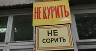Нарушители «антитабачного закона» в 2014 году заплатили 48 миллионов рублей
