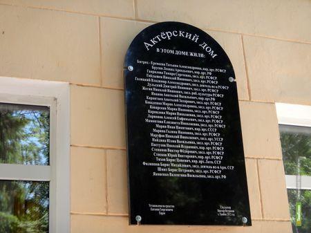 Дом актёров ВТамбове увенчала мемориальная доска