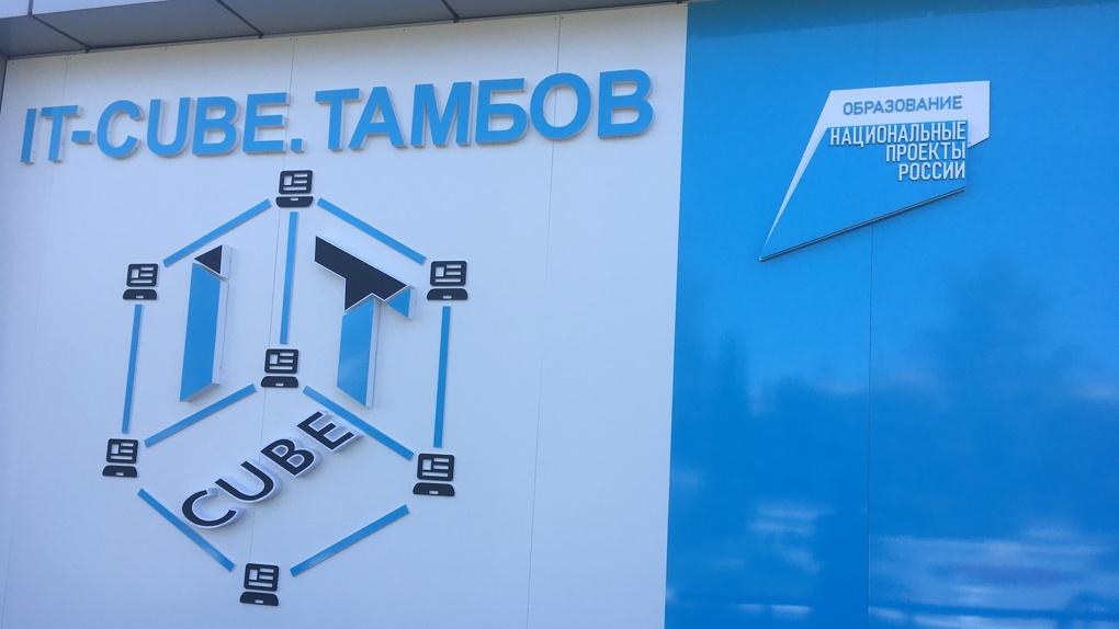На реализацию нацпроекта «Образование» в Тамбовской области потратят 1,7 миллиарда рублей