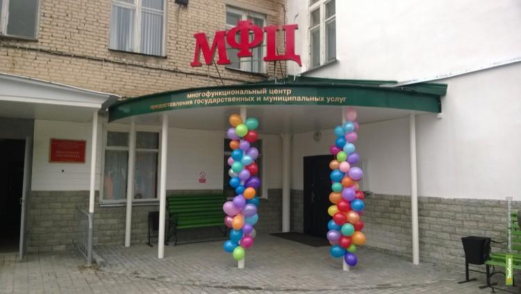 В Тамбовской области открылся тринадцатый по счёту МФЦ