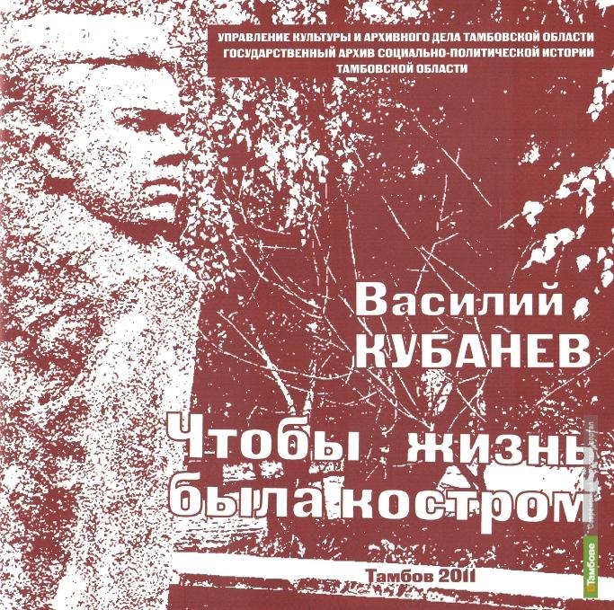 В Тамбове вспомнят о Василии Кубаневе