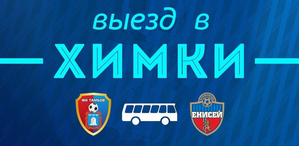 Тамбовских футбольных болельщиков бесплатно свозят на игру в Химки