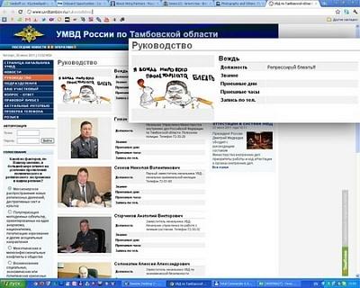 На Тамбовщине отыскали взломщика сайта областного УВД