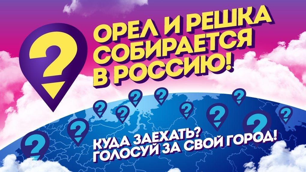 Пригласите «Орел и решку» в Тамбов! Помогите нашему городу в общероссийском голосовании