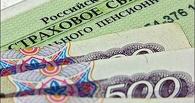 Правительство готово продлить заморозку пенсионных накоплений