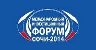 Тамбовские проекты на форуме в Сочи вошли в число лучших