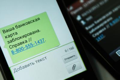 Житель Мичуринска стал жертвой телефонной аферистки