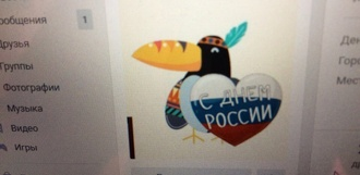 День России в виртуале: соцсети предлагают добавить на аватарку триколор