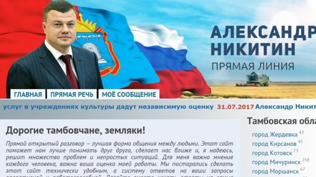 Сайт губернатора ждут обновления: «Прямую линию» с Александром Никитиным на время закрывают