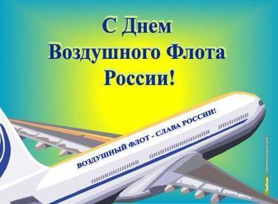 Россияне сегодня отмечают День воздушного флота