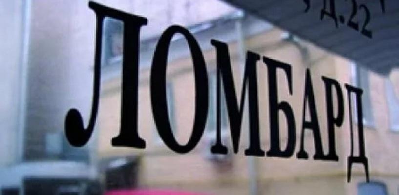 Тамбовчане в ломбардах взяли кредитов почти на 90 миллионов рублей