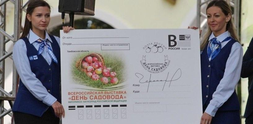 К Дню садовода в Мичуринске выпустили праздничную почтовую карточку