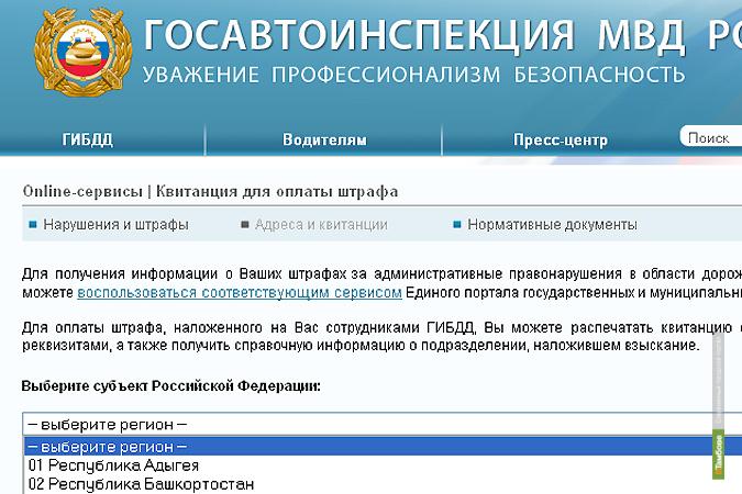 ГИБДД запустила оплату штрафов через интернет