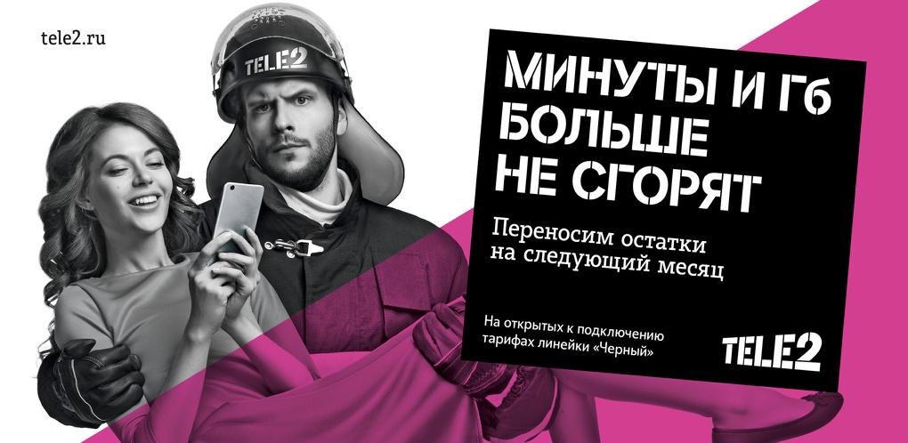 Слушатели тамбовской радиостанции станут «мобильными спасателями» с Tele2