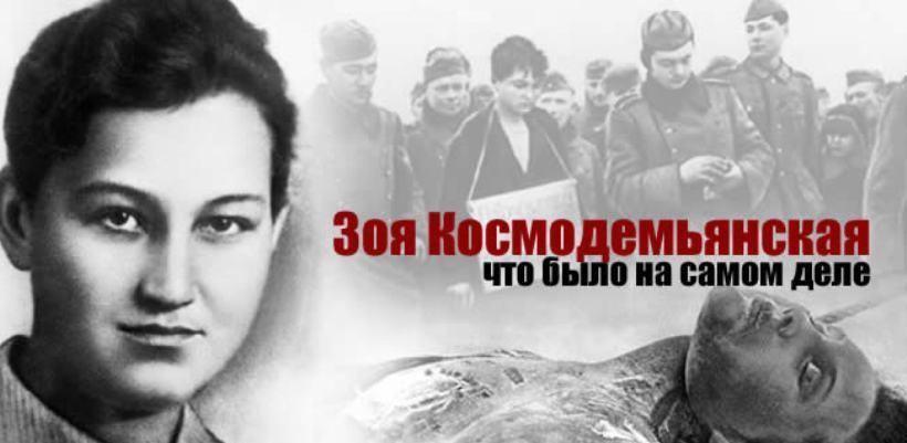 Федеральный канал показал 40-минутный фильм о Зое Космодемьянской