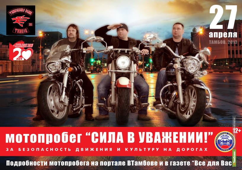 Тамбовские байкеры устроят мотопробег в поддержку культуры общения на дороге