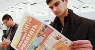 Антикризисный план: кабмин потратит 52 млрд рублей на борьбу с безработицей