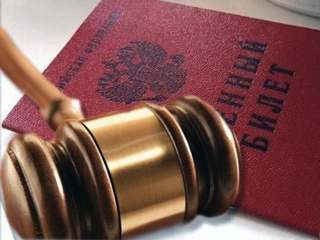 Тамбовчанина осудили за уклонение от воинской службы