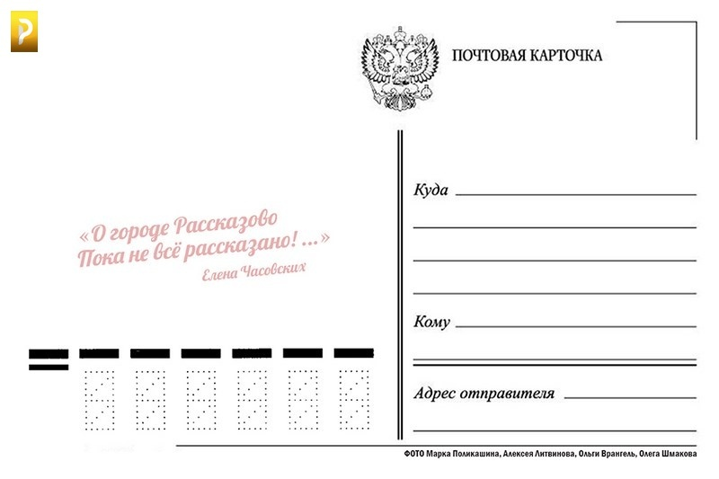 Почтовый бланк открытки, картинки надписями