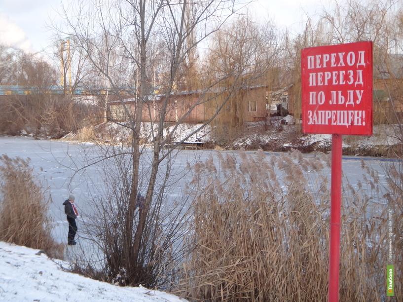 Выходить на лёд Цны всё ещё опасно для тамбовчан