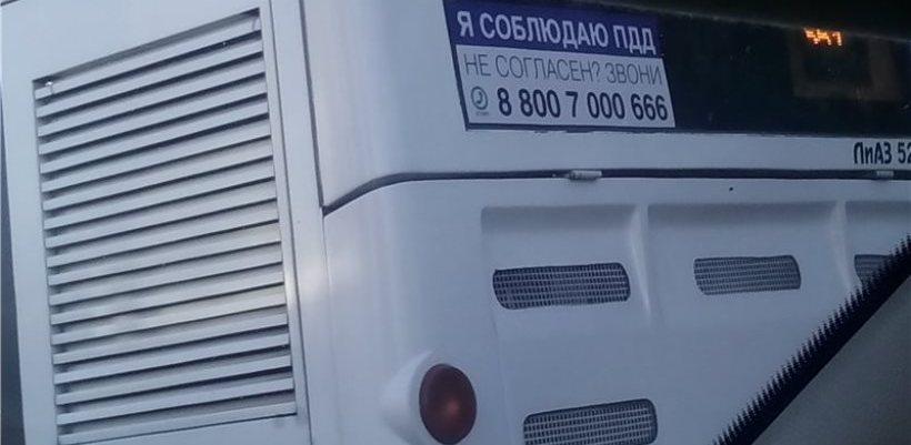 Специальные наклейки на автобусах: соблюдают ли ПДД водители общественного транспорта