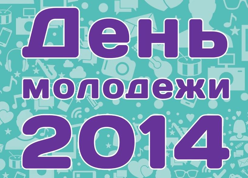 Портал ВТамбове разыгрывает билеты в VIP-зону на День молодежи