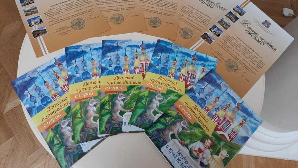 В Тамбове появился уникальный детский путеводитель