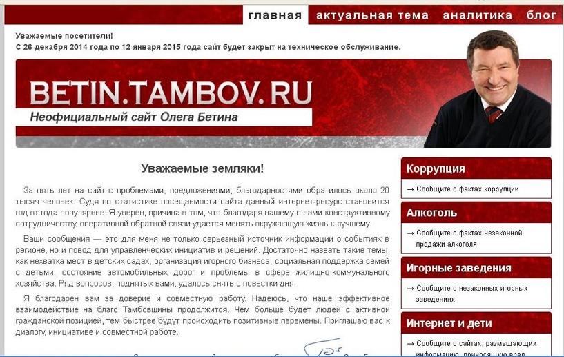 Тамбовчане не смогут задать вопрос губернатору через интернет