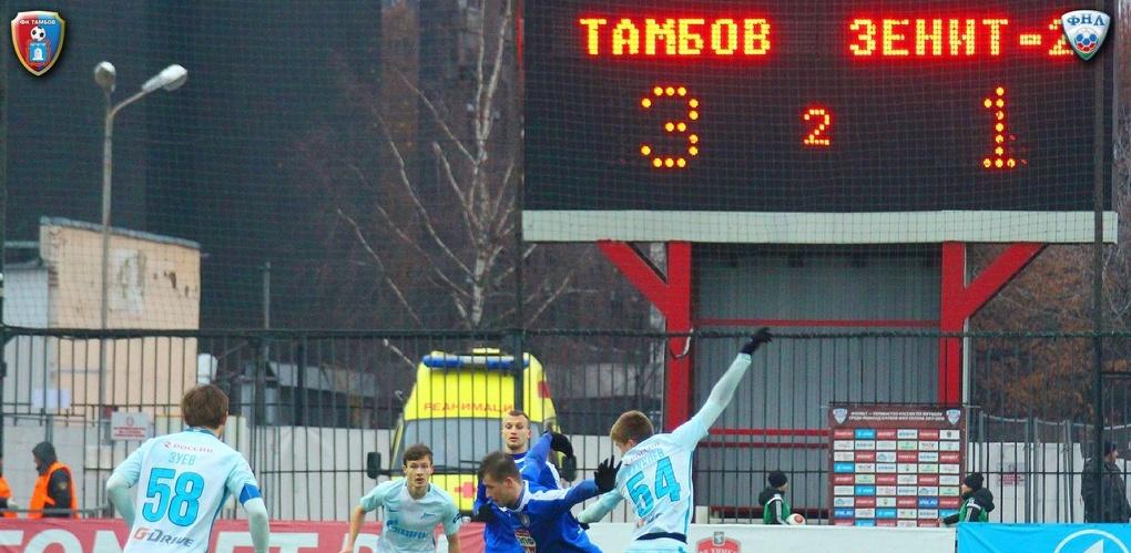 «Провальные 30 минут решили исход матча»: как «Тамбов» обыграл «Зенит-2»