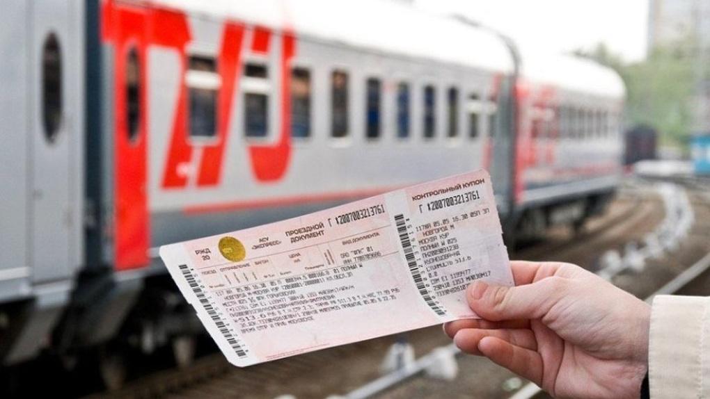 Пенсионерам обещают продавать билеты на поезда за полцены