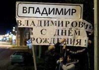 К юбилею Путина город Владимир переименовали во Владимир Владимирович