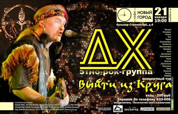 Музыканты «ДХ» устроят большой «квартирник» в Тамбове