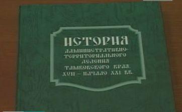 В Тамбове выпустили книгу об административном делении области