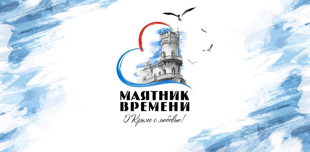 «Маятник Времени» презентует первые стихоклипы: «О Крыме с любовью!»