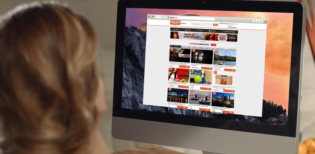 Выгодная экономия: тамбовчанам стал доступен сайт скидок Biglion