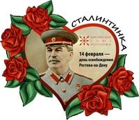 В Ростове-на-Дону 14 февраля будут раздавать СТАЛИНтинки