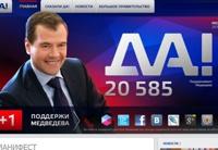 Сайт в поддержку Медведева забросали нецензурным спамом