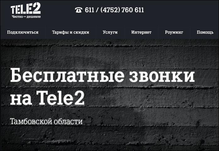 Tele2 приветствует новых абонентов