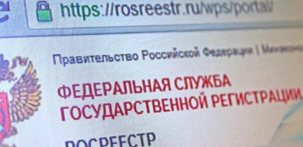 Актуальные вопросы деятельности Управления Росреестра по Тамбовской области
