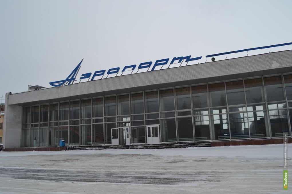 Тамбовский аэропорт весь прошлый год работал в убыток