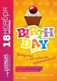 В ночном клубе Тамбова справят американо-русский день рождения